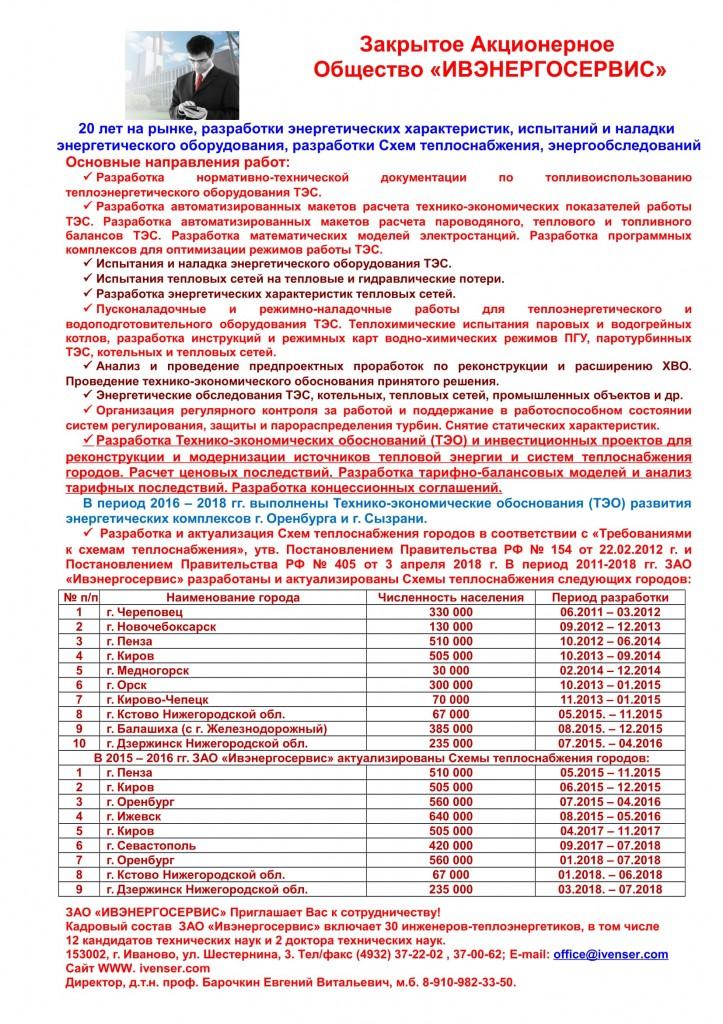 ! Основные направления работ ЗАО ИВЭНЕРГОСЕРВИС-июль 2018 г-1-1